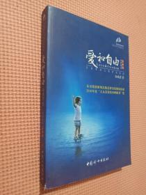 爱和自由:孙瑞雪幼儿教育演讲录(全新增订第4版)...