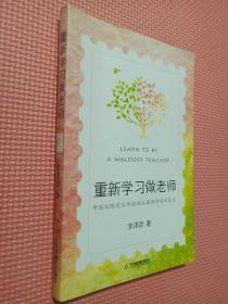 重新学习做老师:中国大陆首位华德福主课教师留学笔记