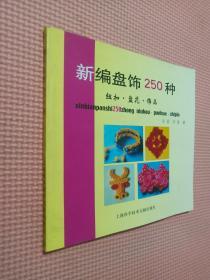新编盘饰250种:纽扣· 盘花·饰品