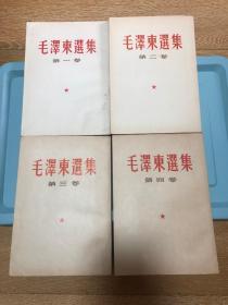 毛泽东选集1-4卷 繁体竖版