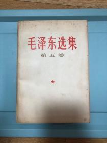 毛泽东选集 第五卷【1977年4月河北第1版1印】