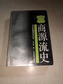 商源流史(中华民族源流史丛书)