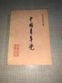 中华民国史资料丛稿: 中国青年党