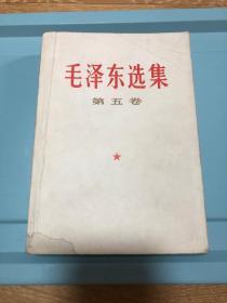 毛泽东选集 第五卷【1977年4月天津第1版1印】