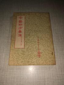 中医验方汇选 (内科第一集)