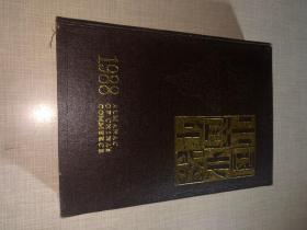 中国商业年鉴1988