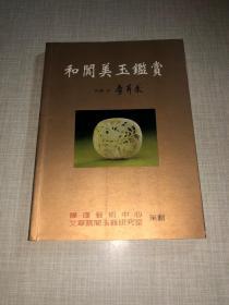 和田美玉鉴赏 作者签赠本