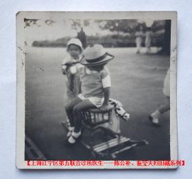 民国老照片:民国小孩、童车——【上海江宁区第五联合诊所医生——陈公朴、振莹夫妇旧藏系列】