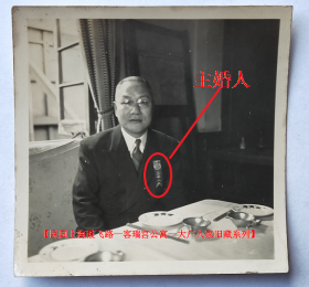 老照片:结婚——主婚人,背题1950年。【民国上海霞飞路—客瑞宫公寓—大户人家旧藏系列】