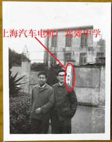 老照片:上海汽车电机厂北郊中学,校门前合影 【陌上花开系列】