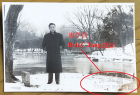 """民国老照片:民国""""唐学昌-Byh.C.Tang摄影""""钢印,网络首见!雪景(疑是南京,藏家自鉴 【桐阴委羽系列】"""