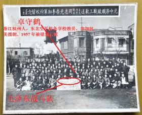 """老照片:上海光中染织厂,1951年,欢送卓守鹤(浙江杭州人,东北空军机务学校教员,参加抗美援朝。)、王爱英参加军事干校。前排旗帜上有""""毛泽东战斗队""""字样。——厂简史:前身1929年创办上海光中机器染织厂。1951年6月实行公私合营。1960年7月并进振丰染织厂、上海第一割绒厂、曙光割绒厂、红旗割绒厂和华刚一厂及乾大染织厂的部分灯芯绒加工设备与技术骨干,改名上海绒布厂。——注意!此件只支持快递!"""