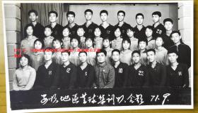 """老照片:贵州安顺——体育运动——1971年,安顺地区篮球集训队合影(部份戴毛主席像章)。——备注:此类集训应是为1972年8月在兴义举办的""""全省少年篮球运动会""""做准备。藏家自鉴!"""