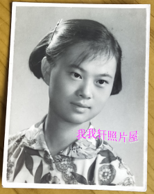 老照片:扎发夹的美女——徐润之,1956年(赠)念慈,看背题