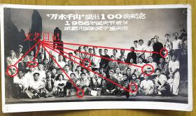 老照片:成都市话剧团,1956年于重庆,演出《万水千山》(四川巴中人——陈其通创作话剧),合影时每人一本《文艺日记》。——简史:其前身原晋绥解放区七月剧社和西北艺校第一部,后历经成都市军管文工一队、川西区文工团、四川省人民剧团,于一九五三年七月与江津专区文工队合并建立四川省话剧团。一九五五年更名成都市话剧团。一九八八年与成都市文工团合并成立成都话剧院。2004年改组为成都艺术剧院。