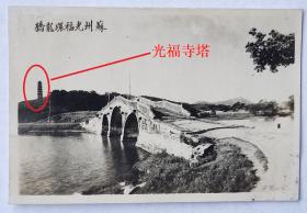 民国老照片:民国苏州光福镇——环龙桥、光福寺塔。【陌上花开系列】