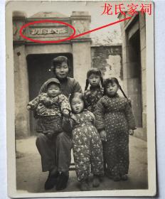 老照片:龙氏家祠(照片来源江浙,宗族文化收藏。藏家自鉴)。【桐阴委羽系列】