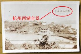 民国老照片: 民国杭州西湖全景。发黄、泛银【陌上花开系列】