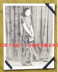 民国老照片:民国旗袍美女,侧立,手上有个小包包〖民国上海美女—容姑娘旧藏系列〗