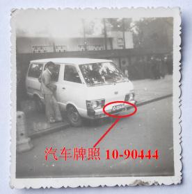 老照片:面包车——汽车牌照10-90444【陌上花开系列】
