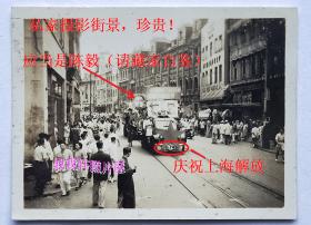 """民国老照片:民国老照片:1949年7月6日上海——""""纪念七七、庆祝解放—上海市军民联合大游行""""。汽车上巨大毛主席、朱德像,后面一个应当是陈毅像(请藏家自鉴)。私家摄影街景,珍贵!【陌上花开系列】"""