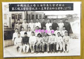 老照片:中国店员工会上海市委员会老闸区第三职工业余学校,1954年,第二届毕业合影 。——备注:老闸区位于今上海市区东部。民国34年(1945年)以东沿山西南路、汉口路、山东中路,西沿西藏中路,北沿苏州河,南沿中正东路(今延安东路),设置老闸区。