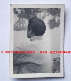 民国老照片:民国背影——【上海江宁区第五联合诊所医生——陈公朴、振莹夫妇旧藏系列】