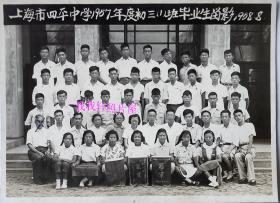 老照片:上海市虹口区——上海市四平中学,1958年毕业合影。此期校长:蓝尤青(暨南大学毕业)。——校简史:成立于1954年,1989年改为初级中学。1991年7月与上海欧阳中学合并。