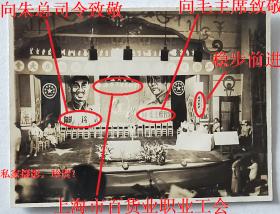 """民国老照片:上海市百货业工会成立大会,1949年10月23日,主席台有""""向毛主席致敬""""、""""向朱总司令致敬""""、""""上海市百货业职业工会""""、""""稳步前进""""字样。看背题。私家摄影,珍贵!——备注:上海市百货业工会会址:永安新厦三楼。。【桐阴委羽系列】"""