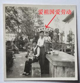 老照片:爱祖国,爱劳动——公园家庭小合影——画面时代感强  【桐阴委羽系列】