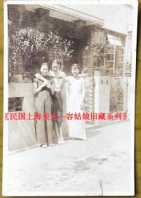 民国老照片:民国旗袍美女,仨人成友。〖民国上海美女—容姑娘旧藏系列〗