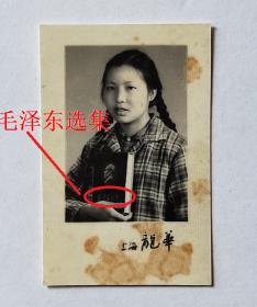 文革老照片:文革——美女——《毛泽东选集》——上海龙华照相馆   。【桐阴委羽系列】