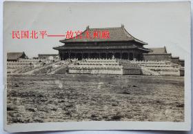 民国老照片:民国北京——紫禁城——故宫——太和殿【桐阴委羽系列】