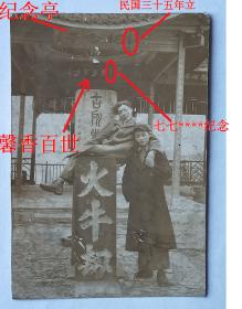 """老照片:杭州人抗战题材—杭州城皇山(吴山)—火牛劫—纪念亭(民国三十五年立)—""""火牛劫""""石碑,有""""馨香百世""""匾额,题首""""七七****纪念""""字样。背题:1950年,谢俊鹤、邢金娣。——简介,原位于杭州市吴山太岁庙前,可能是在1958年整治吴山时毁弃。""""火牛劫""""由商会秘书吴楚白题写,并请陆佑之先生题写碑记。【桐阴委羽系列】"""
