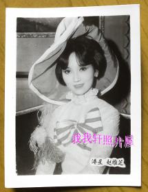 老照片:美女明星——赵雅芝,美丽大方 【桐阴委羽系列】