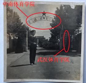 """老照片:湖北武汉——""""中南体育学院""""、""""武汉体育学院""""两校名并存(少见!)。美女留念。——中南体育学院简史:前身是1936成立南昌江西省立体育场附设体育师范班和1941年江津国立体育专科学校,1953年在江西南昌组建并更名""""中南体育学院""""。1955年迁至武汉。1956年更名为武汉体育学院。 【陌上花开系列】"""