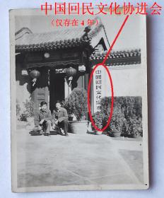 老照片:北京——中国回民文化协进会,背题1956年。——简介:1953年5月在北京成立,第一任会长是国家民族事务委员会副主任委员刘格平。1958年10月宁夏回族自治区正式成立后宣布结束。(仅存在4年) 【陌上花开系列】