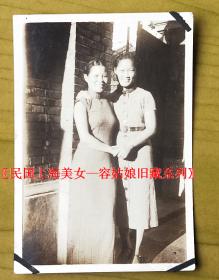 民国老照片:民国旗袍美女,握手。(民国旗袍美女类收藏)〖民国上海美女—容姑娘旧藏系列〗