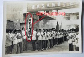 老照片:福建马尾商船学校,1982年挂牌成立。——简史:前身是抗战胜利后,由福建省立林森商船学校并入福建省马江私立勤工职业学校而成立的福建省立高级航空机械商船职业学校(简称高航学校)。1952年院系调整停办。1982年在马尾复办福建马尾商船学校。1988年更名福建船政学校。1999年合并成立福建交通职业技术学院,2011年正式更名福建船政交通职业学院。