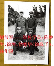 老照片:解放军——军校学员:陈妙生、徐坤、徐智华(徐珠子)、孙华谟。看背题。 【陌上花开系列】