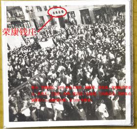 """民国老照片:民国上海天津路同吉里——""""荣康钱庄""""——挤兑之情形。——简介:荣康钱庄,1931年由王宪臣、顾联承(湖州南浔人)、孙直斋(字思敬。绍兴县人)、宋春舫(别署春润庐主人,浙江湖州吴兴人)合资设立,负责人:王宪臣,经理:席启荪(名裕焜,又叫席启孙,苏州东山翁巷村人)。因投资失败,至1935年歇业。【桐阴委羽系列】"""