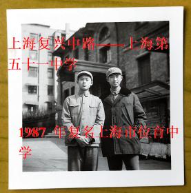 文革老照片:上海复兴中路——上海第五十一中学——刘岱汶、马星剑,1969年于学校。看背题。——校简史:前身是1932年创立上海私立位育小学(现为上海向阳小学),首任校长为李公朴的夫人张曼筠。1943年扩建成上海私立位育中学,以蒉延芳为董事长,并推陶行知的弟子李楚材为校长。1956年改公立,更名上海市第五十一中学。1987年复名上海市位育中学。 【陌上花开系列】