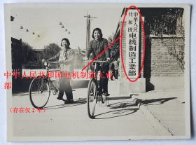 老照片:北京东复外大街——中华人民共和国电机制造工业部(存在仅2年),1957年,骑自行车美女,看背题。——简介:1956年5月12日第一届全国人大常委会第四十次会议决定设立。第一机械工业部的电机、电器、电材3个工业管理局的建制划归电机制造工业部。1958年2月1日,第一届全国人民代表大会第五次会议通过决定,将电机制造工业部撤消,合并入第一机械工业部,改称第八局。【桐阴委羽系列】