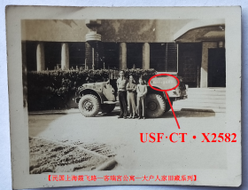 民国老照片:民国汽车——美式吉普——福特——USF·CT·X2582【民国上海霞飞路—客瑞宫公寓—大户人家旧藏系列】