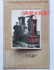 老照片:上海精业机器厂,1952年出国展览纪念。上海大西照相馆帖板(尺寸约17.5*11.7CM)。——简史:1940年创办。1960年扩建转产为压缩机的专业制造厂,专业生产氮肥厂配套用的各种机泵。1966年改名上海压缩机厂。今上海压缩机有限公司。
