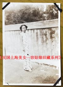 民国老照片:民国旗袍美女,烫发,侧立〖民国上海美女—容姑娘旧藏系列〗