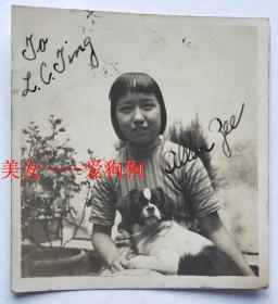 民国老照片:民国旗袍美女——爱狗狗,英文签名照【陌上花开系列】