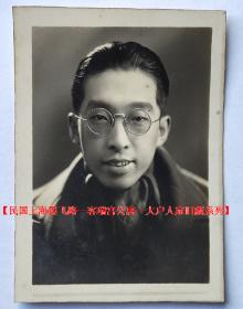 民国老照片:民国——戴圆玻璃眼镜的男子。【民国上海霞飞路—客瑞宫公寓—大户人家旧藏系列】