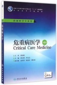 危重病医学(第4版)邓小明李文志人民卫生出版社9787117226349