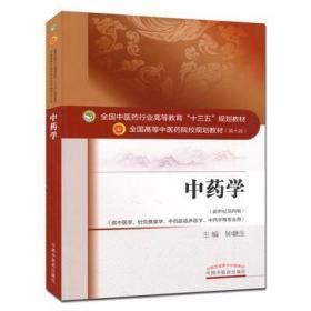 中药学 第十版 钟赣生 新世纪第四版中国中医药出版社 9787513233712